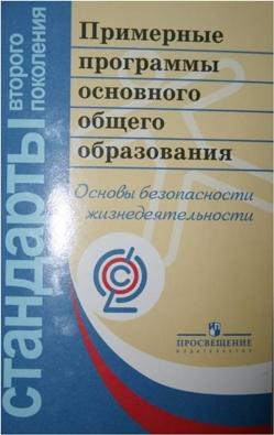 Разработаны Главным управлением Государственной противопожарной службы 2.3.